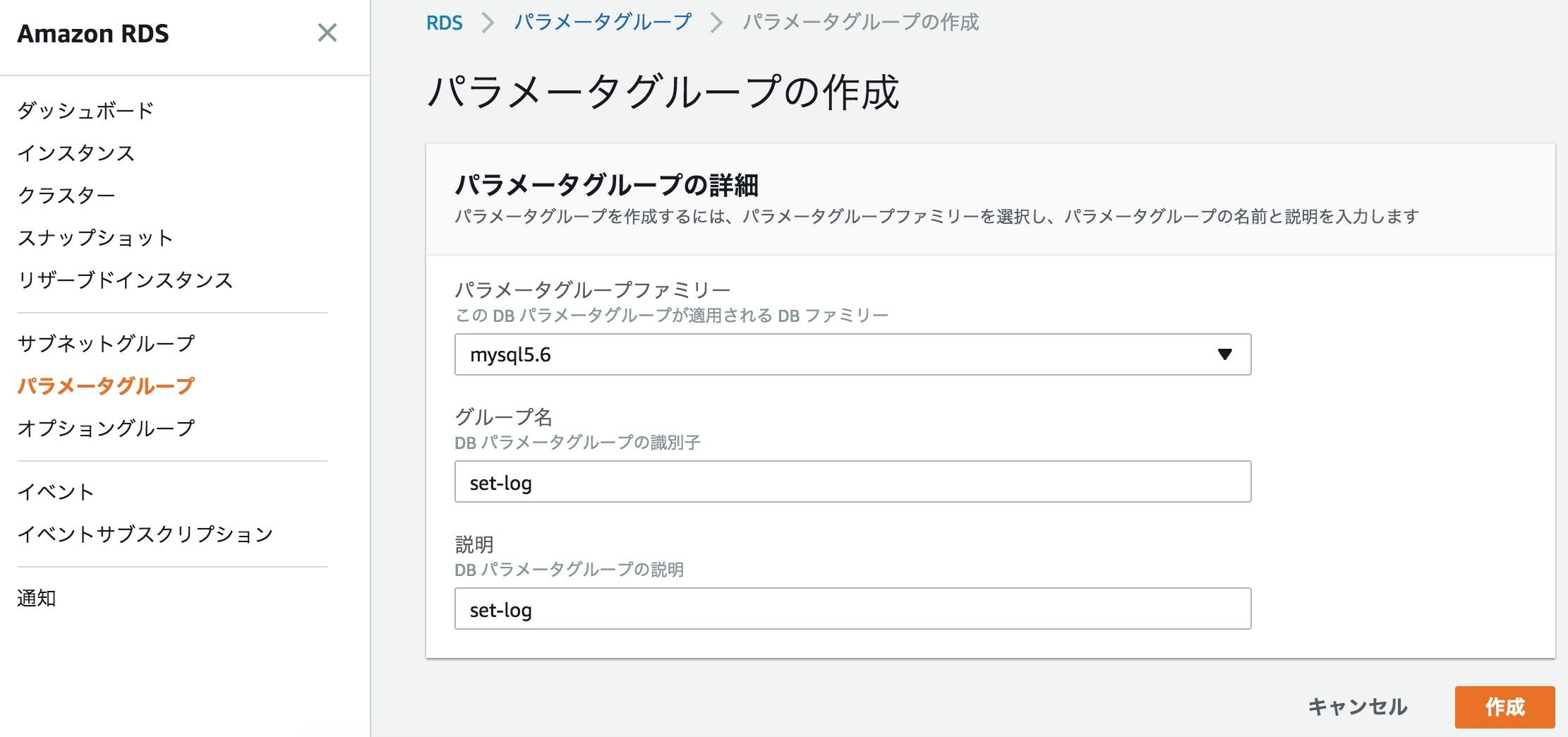Amazon RDS for MySQL のログを Amazon CloudWatch Logs へ直接保存する
