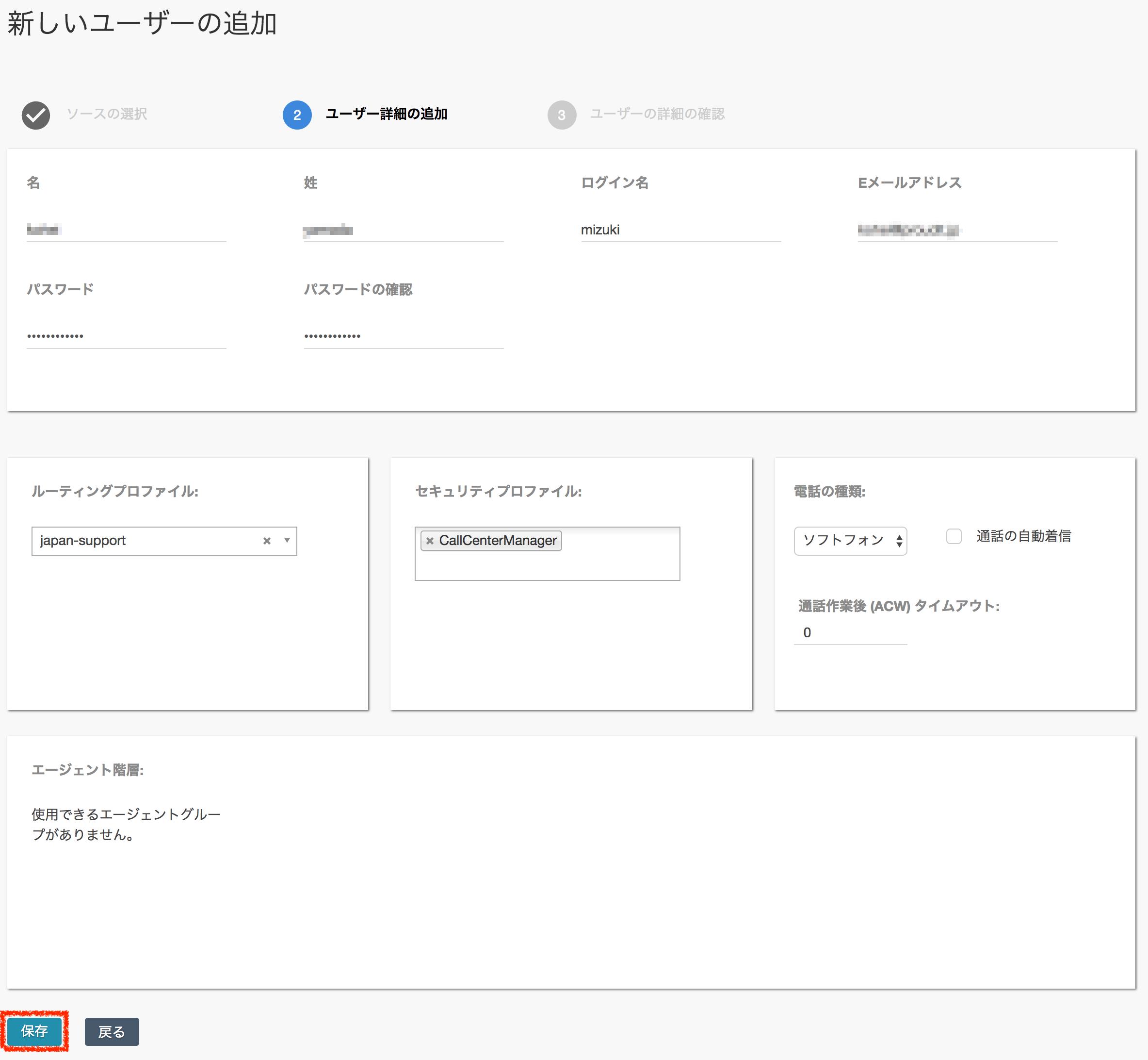 screencapture-kooooohei-awsapps-connect-users-1517274167160.png
