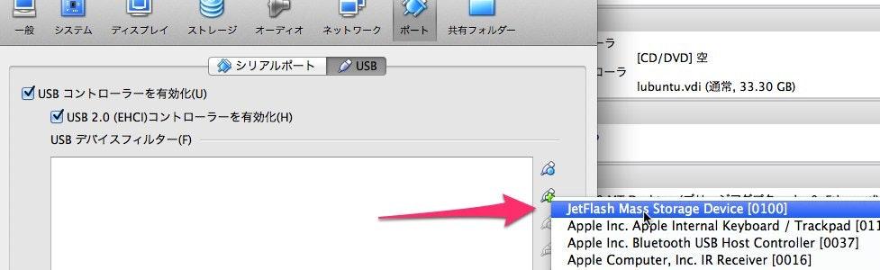 Ubuntu12.04Dev - ポート.jpg