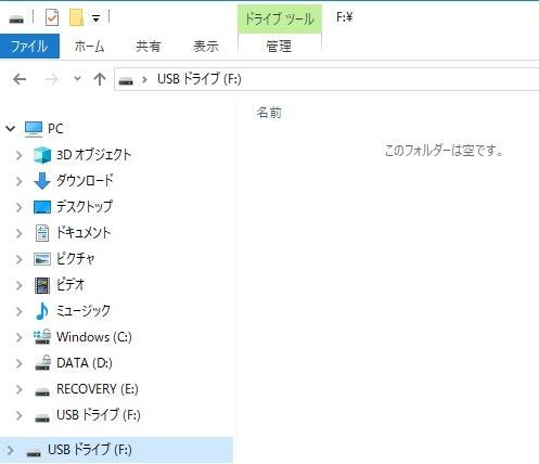USBドライブ.jpg