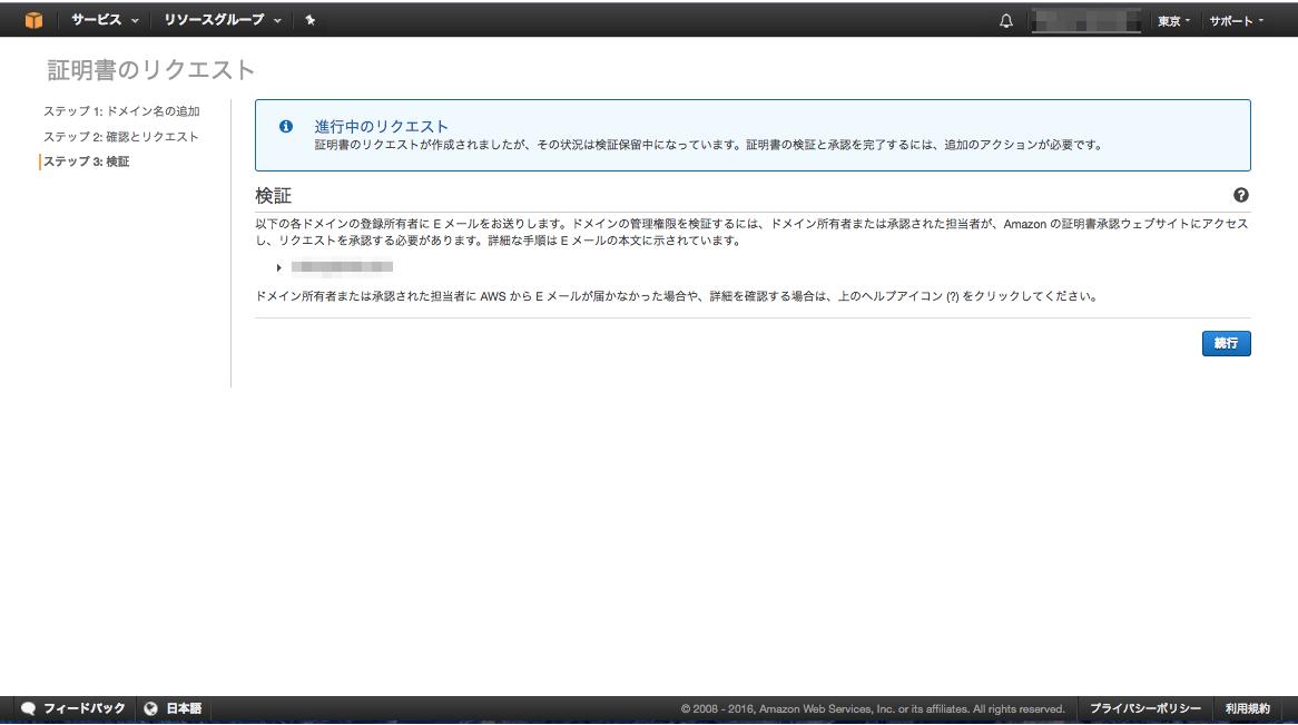 ACM登録3.png