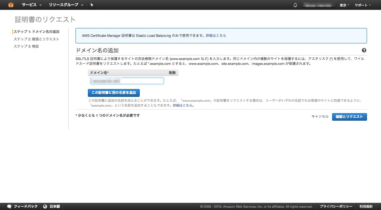 ACM登録1.png
