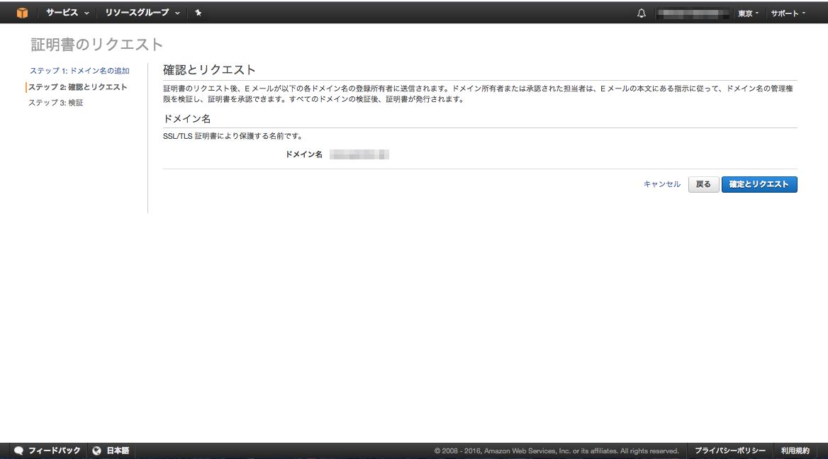 ACM登録2.png