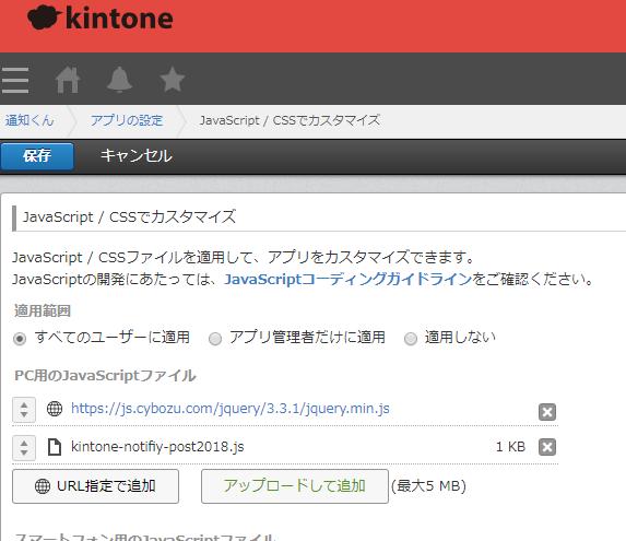 capture-kintone-js.PNG