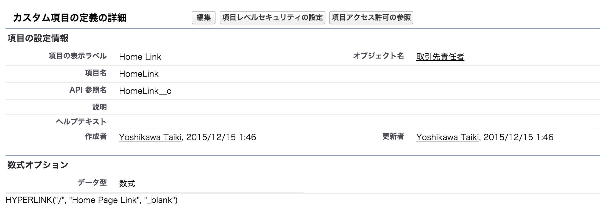 スクリーンショット 2015-12-15 1.46.37.png