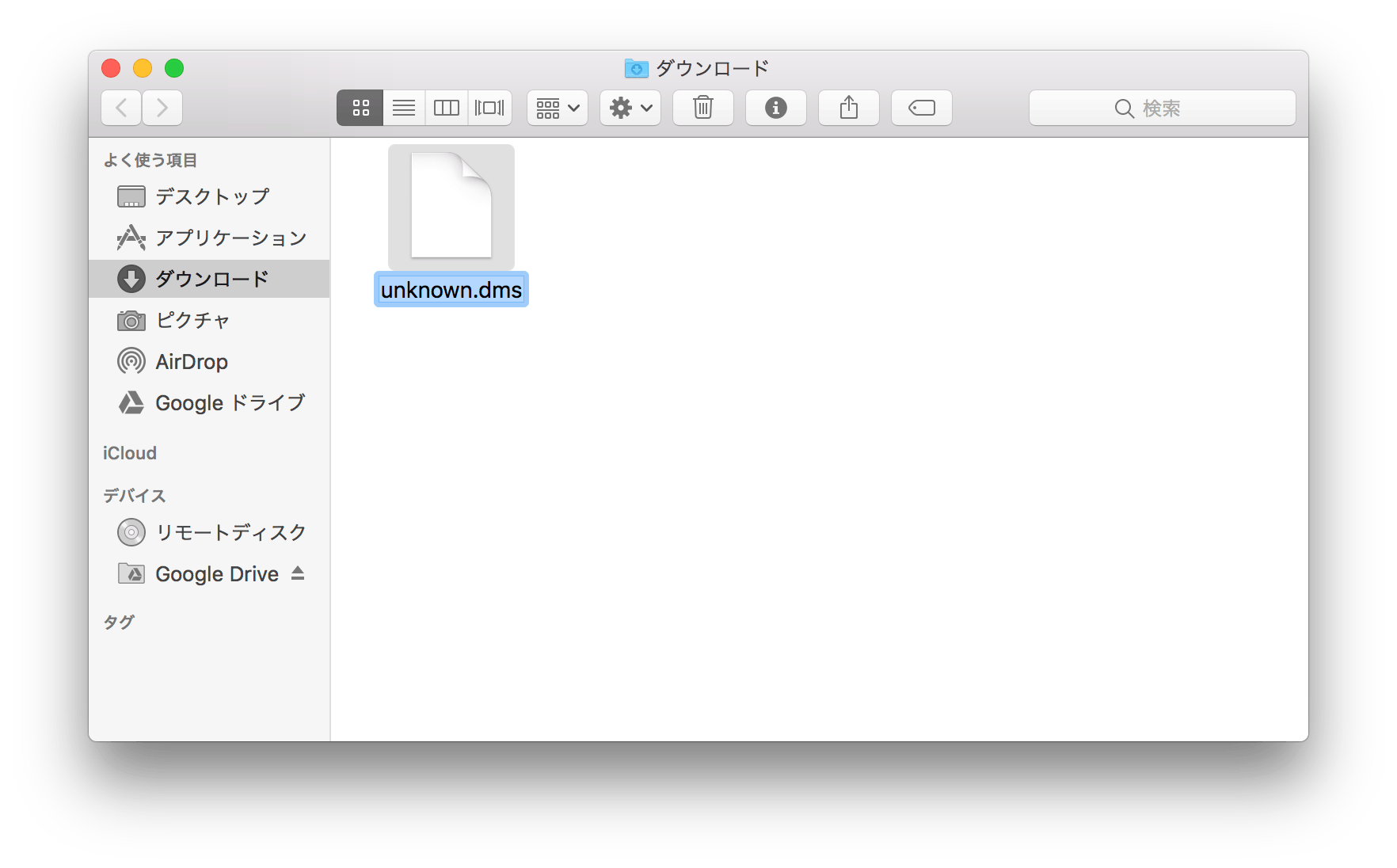 unknown.dmsファイルを選択する