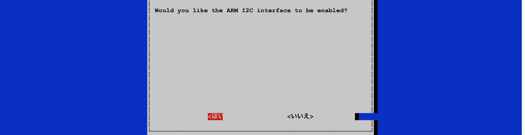 I2C有効化3.png
