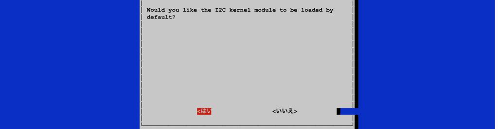 I2C有効化5.png