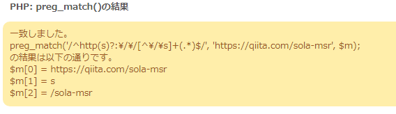 FireShot Capture 338 - 正規表現チェッカー PHP_ preg_match() _ JavaScript_ match() - okumocchi.jp.png