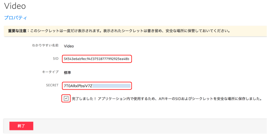 上級編VideoAPIKey.png