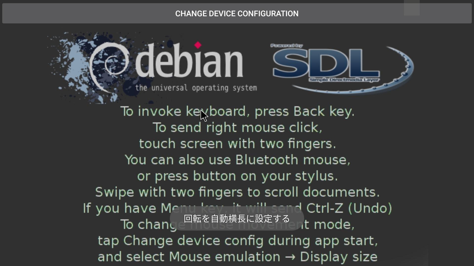 (Debian noroot 環境の起動画面)