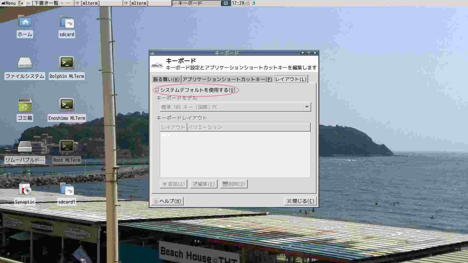 (keyboard panel of xfce)