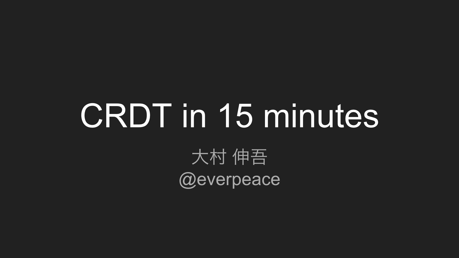 CRDT in 15 minutes