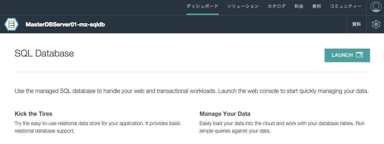 ダッシュボード_-_IBM_Bluemix.png