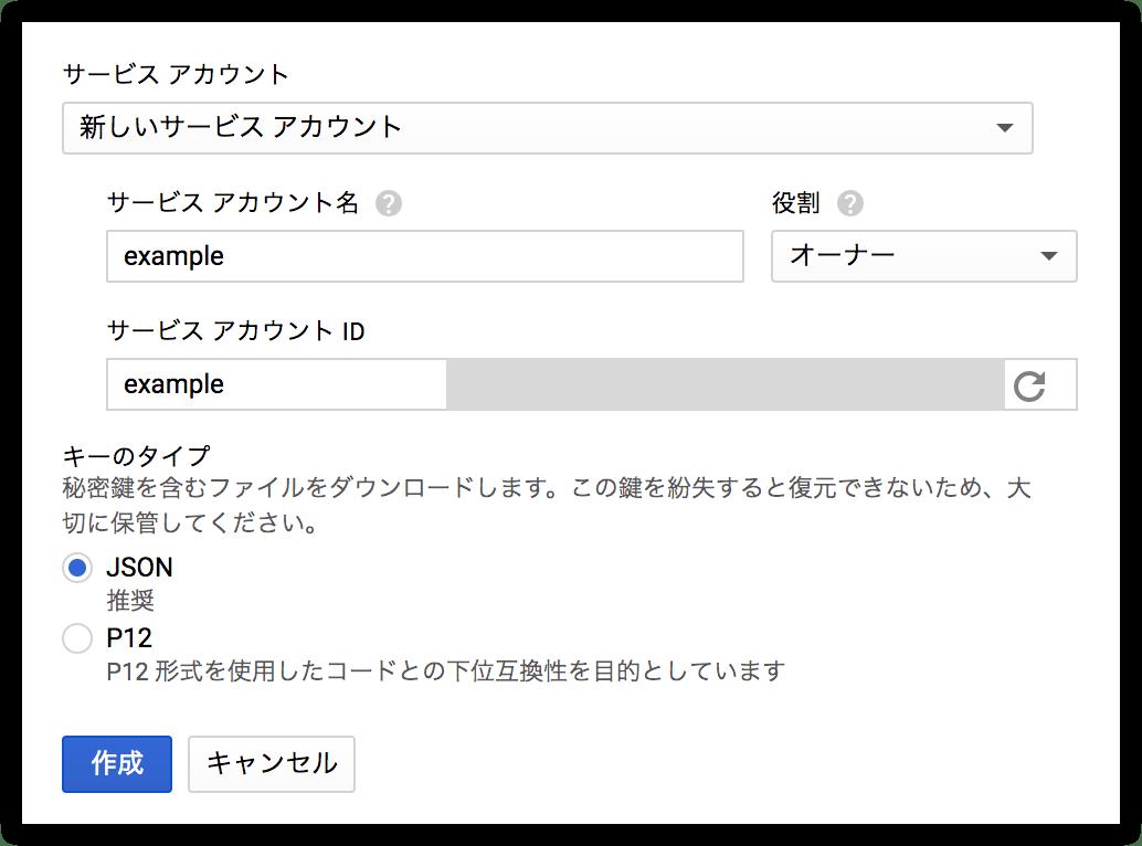 google_setsumei_1.png