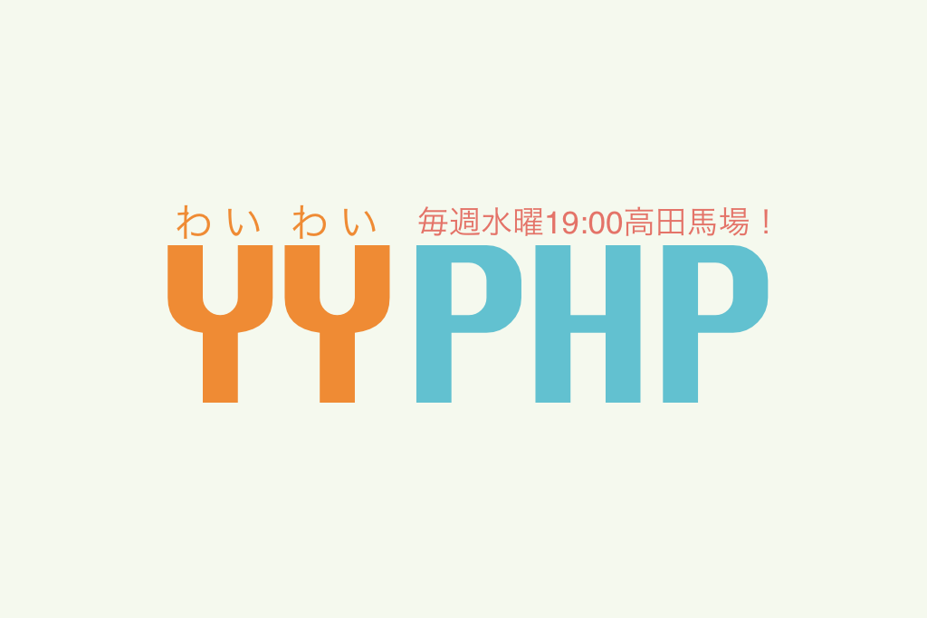 YYPHP-ロゴ.png