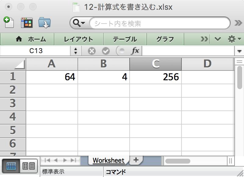 12-計算式を書き込む_xlsx.png