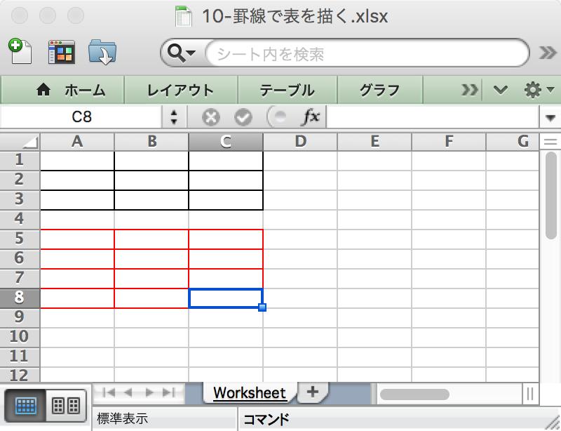 10-罫線で表を描く_xlsx.png