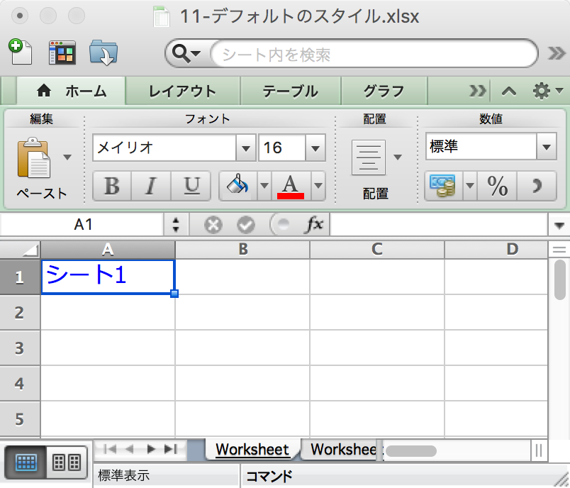 11-デフォルトのスタイル_xlsx.png
