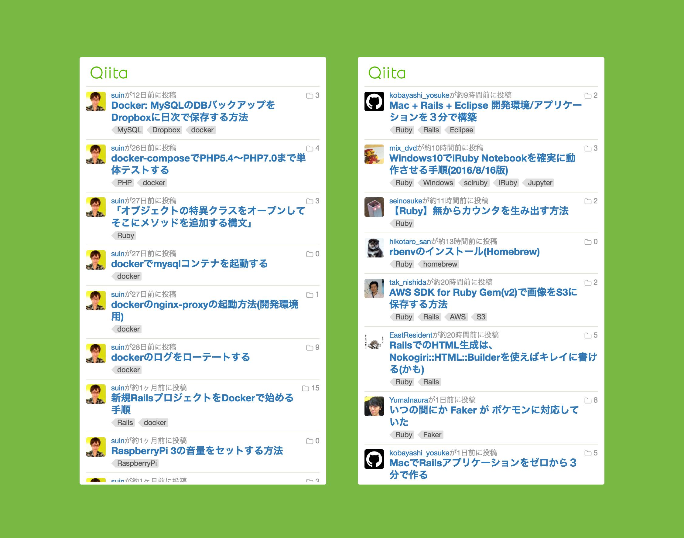 Qiita_Widget_Demo.png