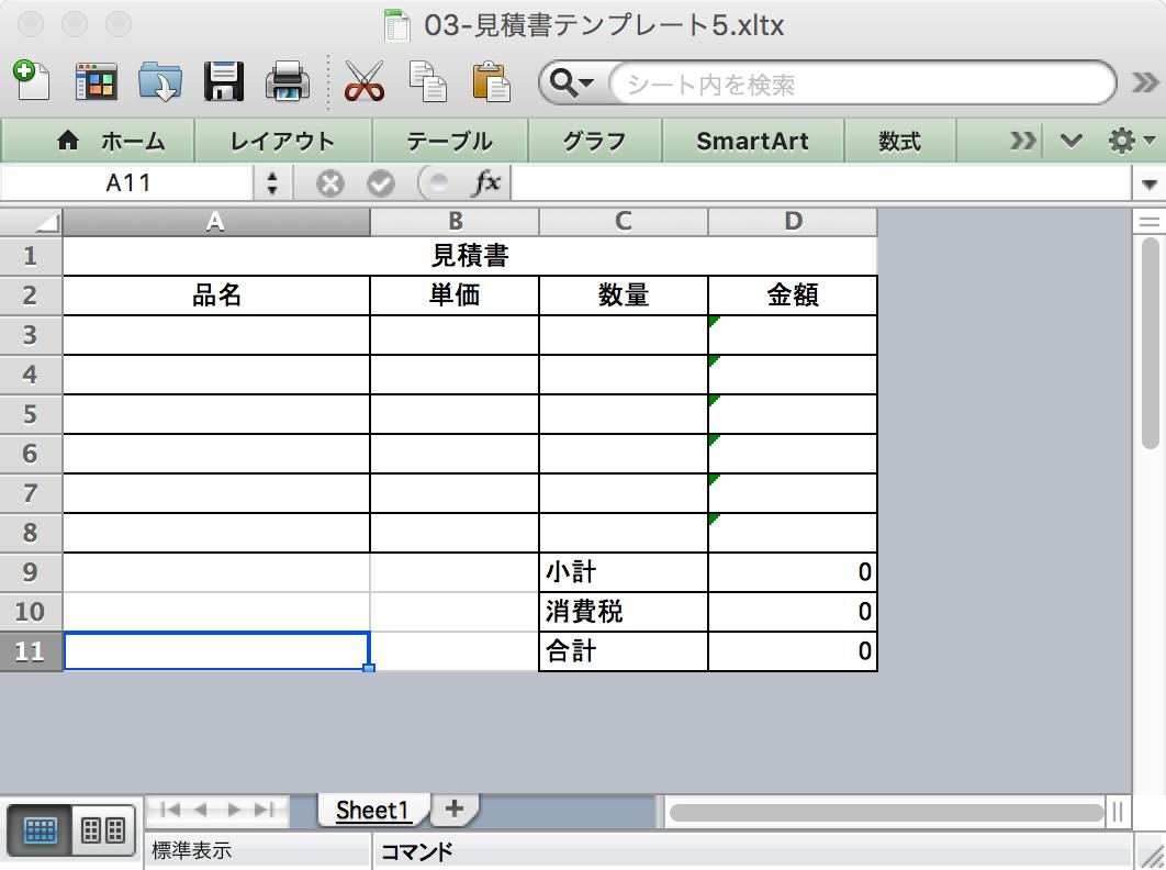 03-見積書テンプレート5_xltx.png