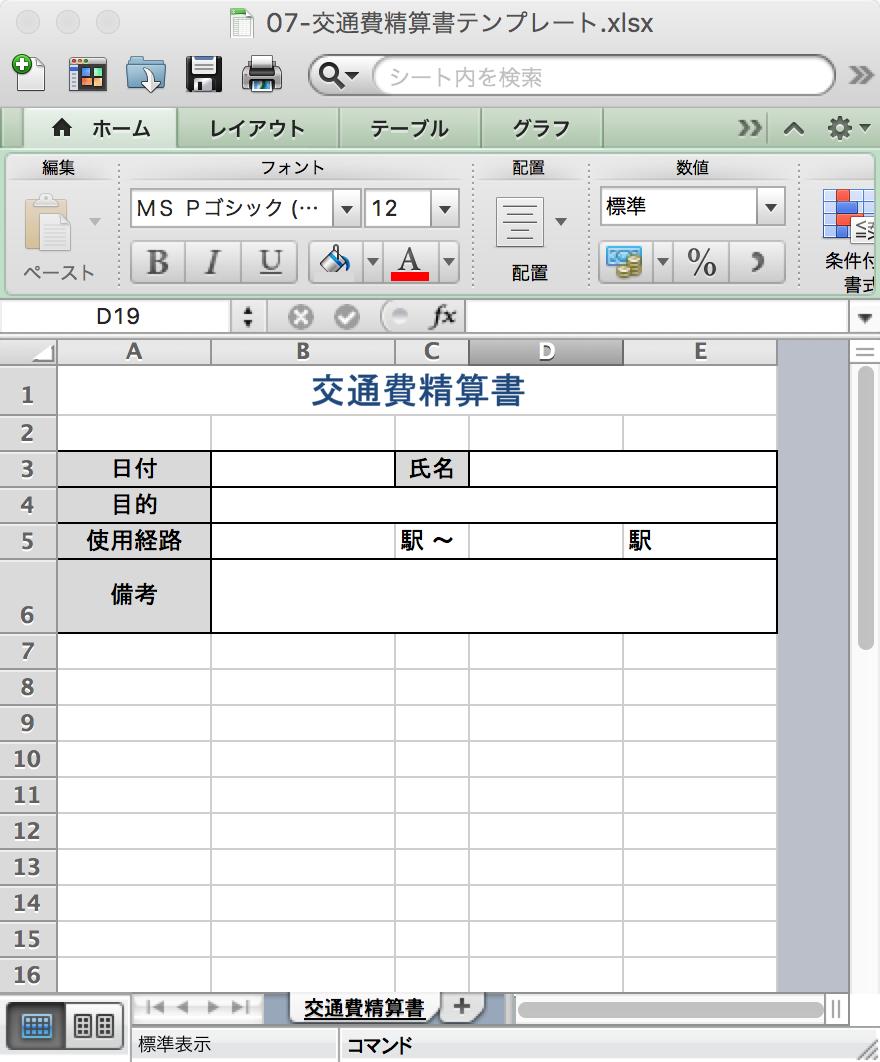 07-交通費精算書テンプレート_xlsx.png