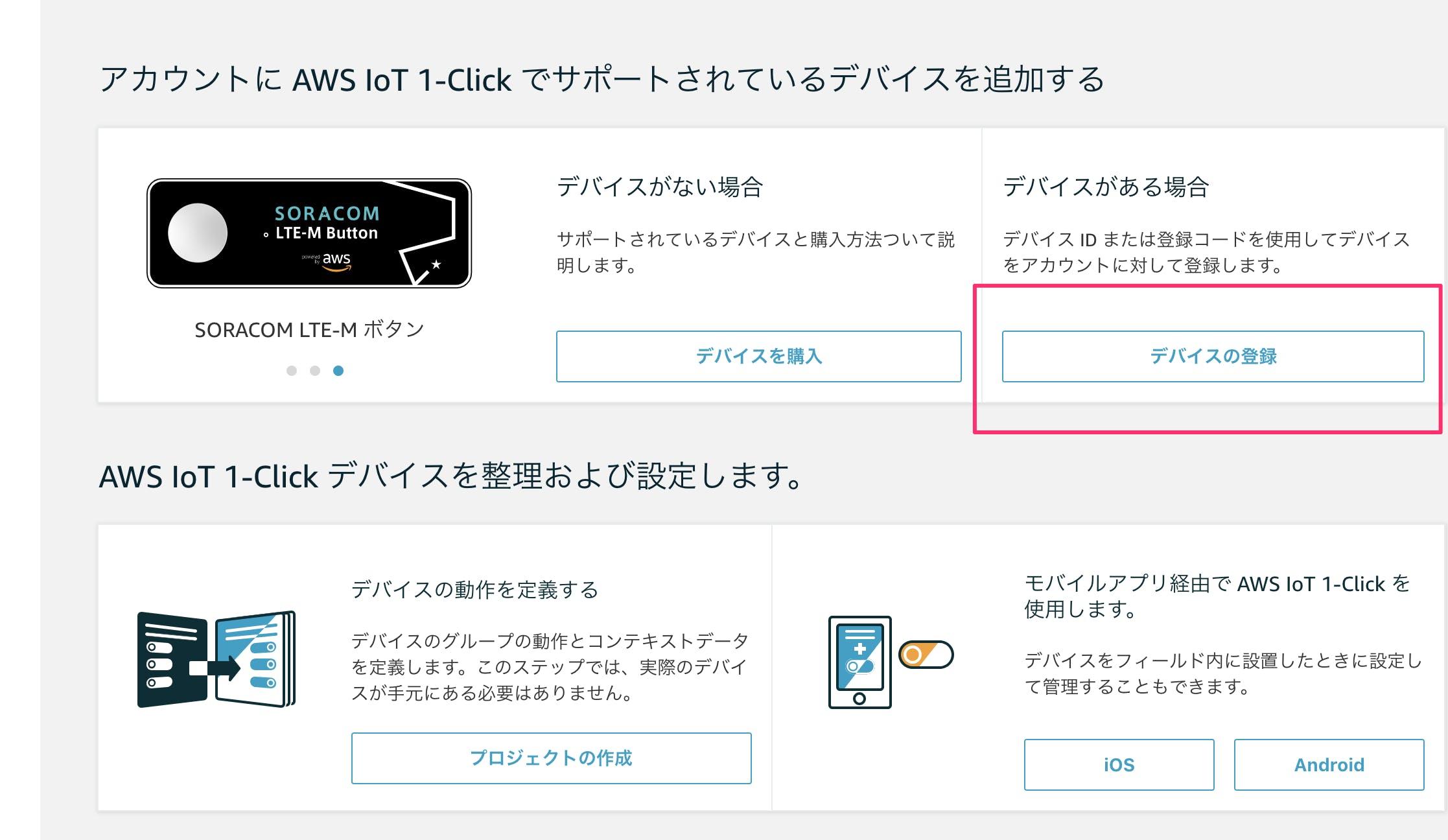 AWS_IoT_1-Click.png
