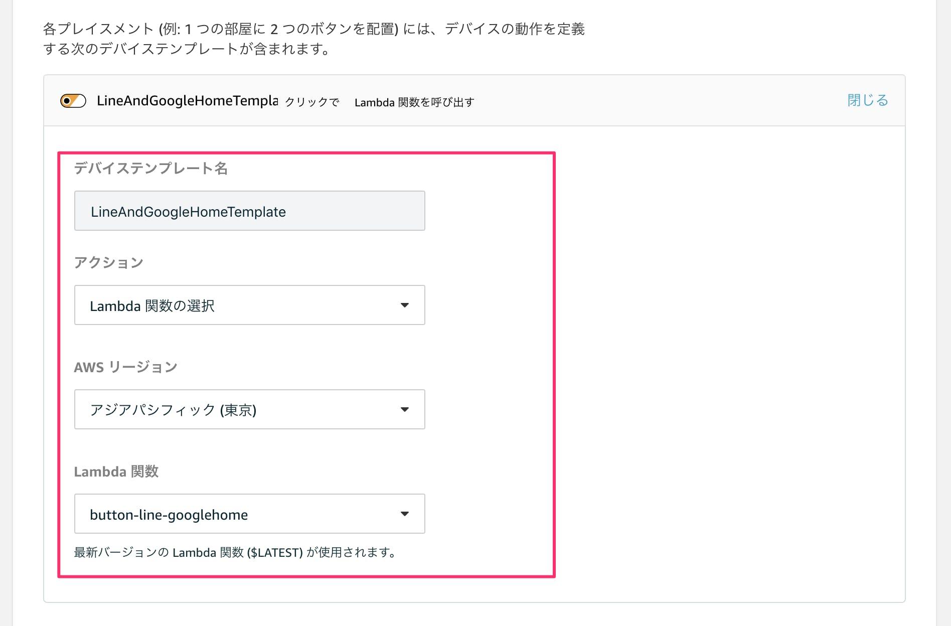 AWS_IoT_1-Click 8.png