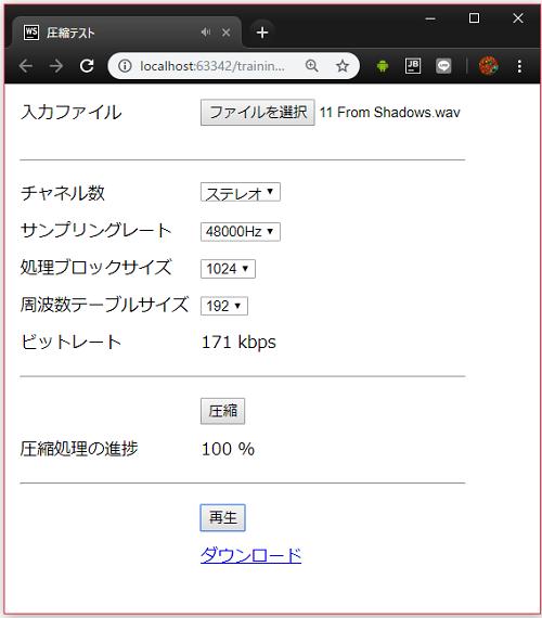 音声圧縮用のWebアプリケーション