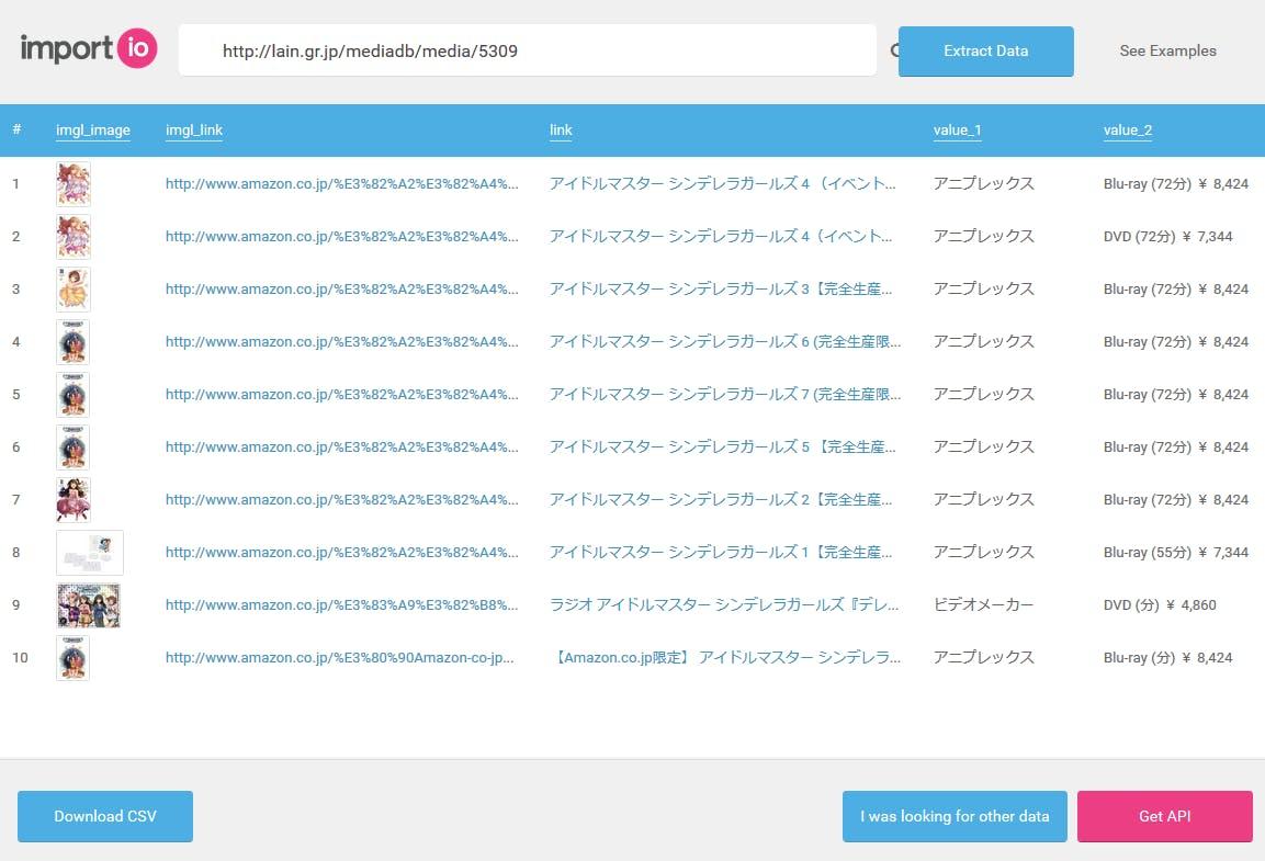 import_io_web_01.PNG