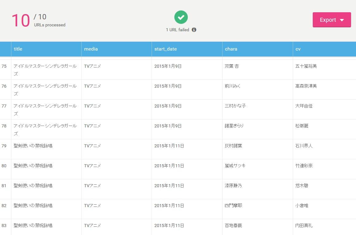 import_io_app_07.PNG