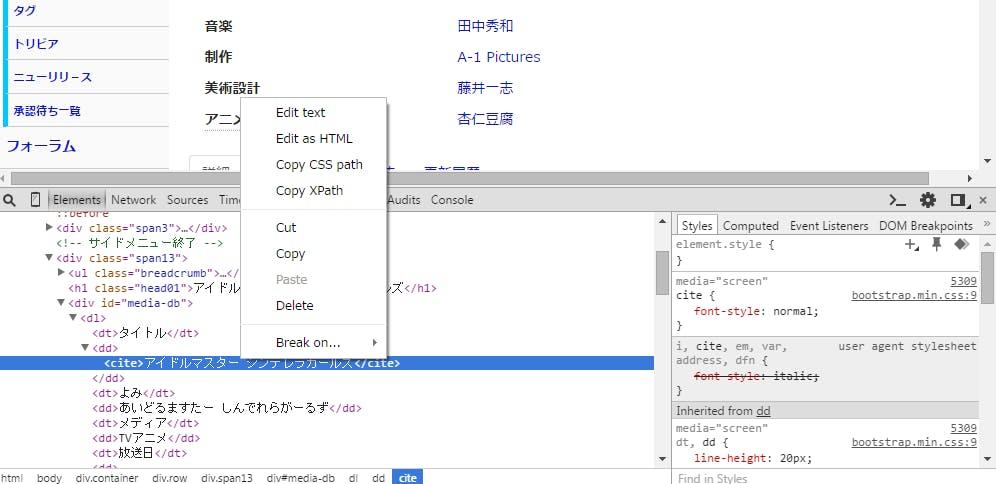 import_io_app_03.PNG