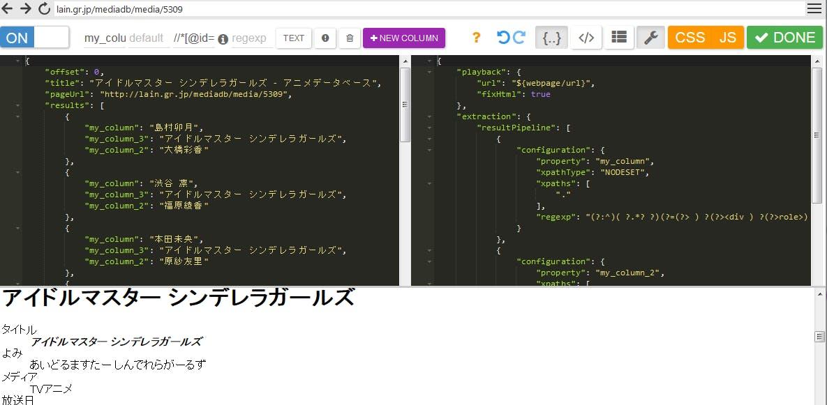 import_io_app_04.PNG