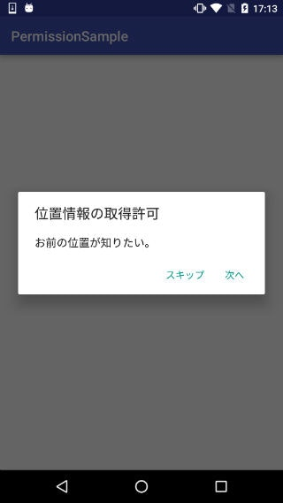 PermissionSample_4.jpg