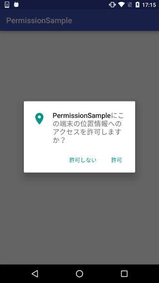 PermissionSample_2.jpg