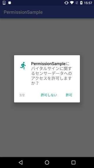 PermissionSample_6.jpg