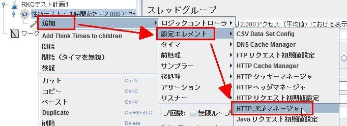 HTTP認証マネージャ追加
