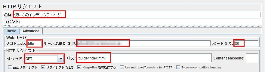 HTTPリクエスト入力