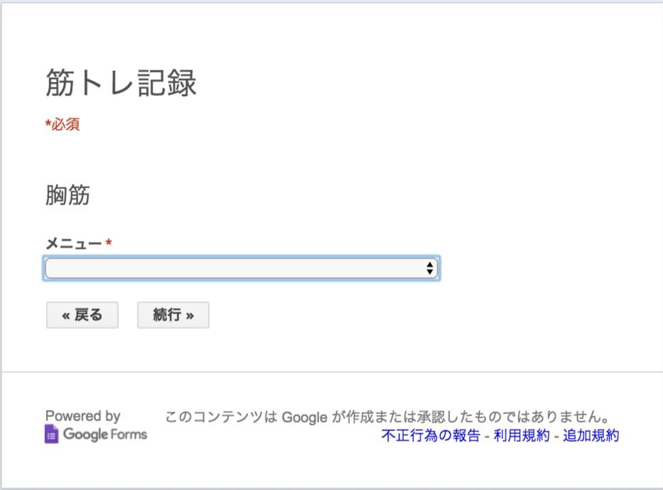 筋トレ記録_2