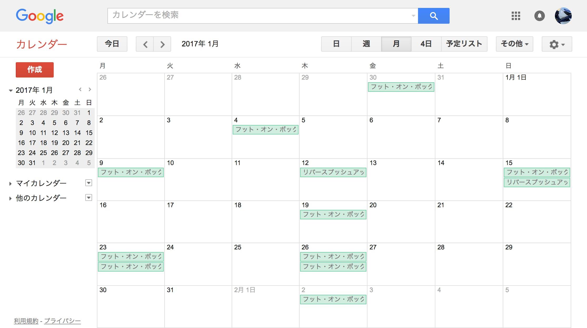 Google カレンダー - 2017年 1月.png