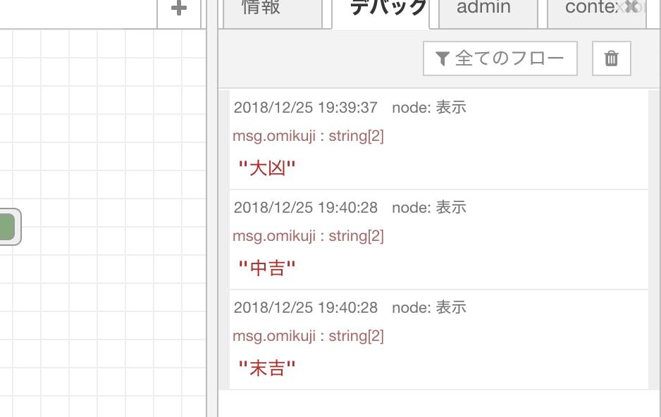 スクリーンショット 2018-12-25 19.40.57.png