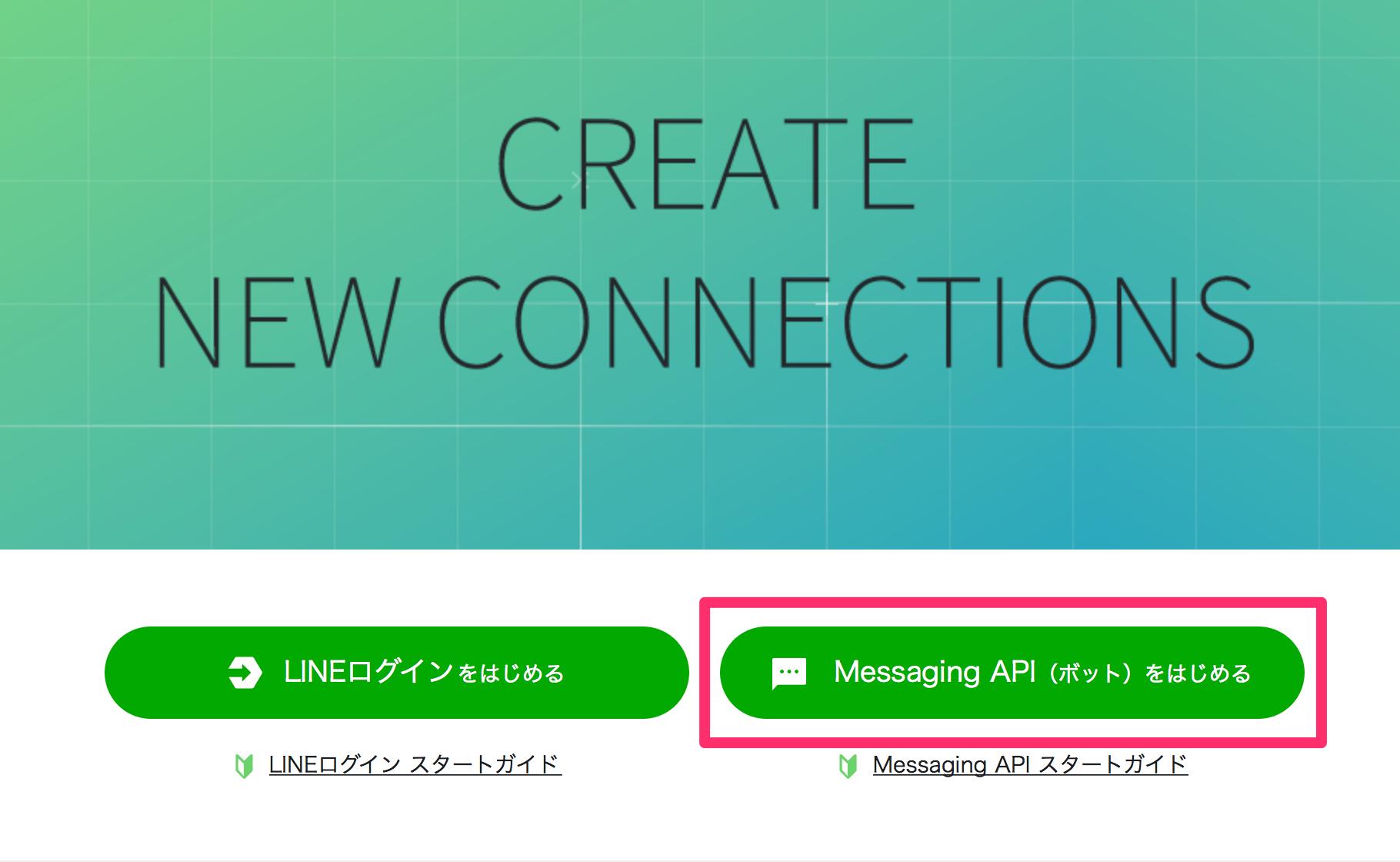 LINE_Developers.png