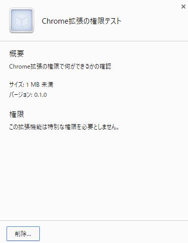 拡張機能ページ chrome://extensions/ から「詳細」を確認
