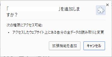 Chrome拡張インストール時の確認画面のキャプチャ