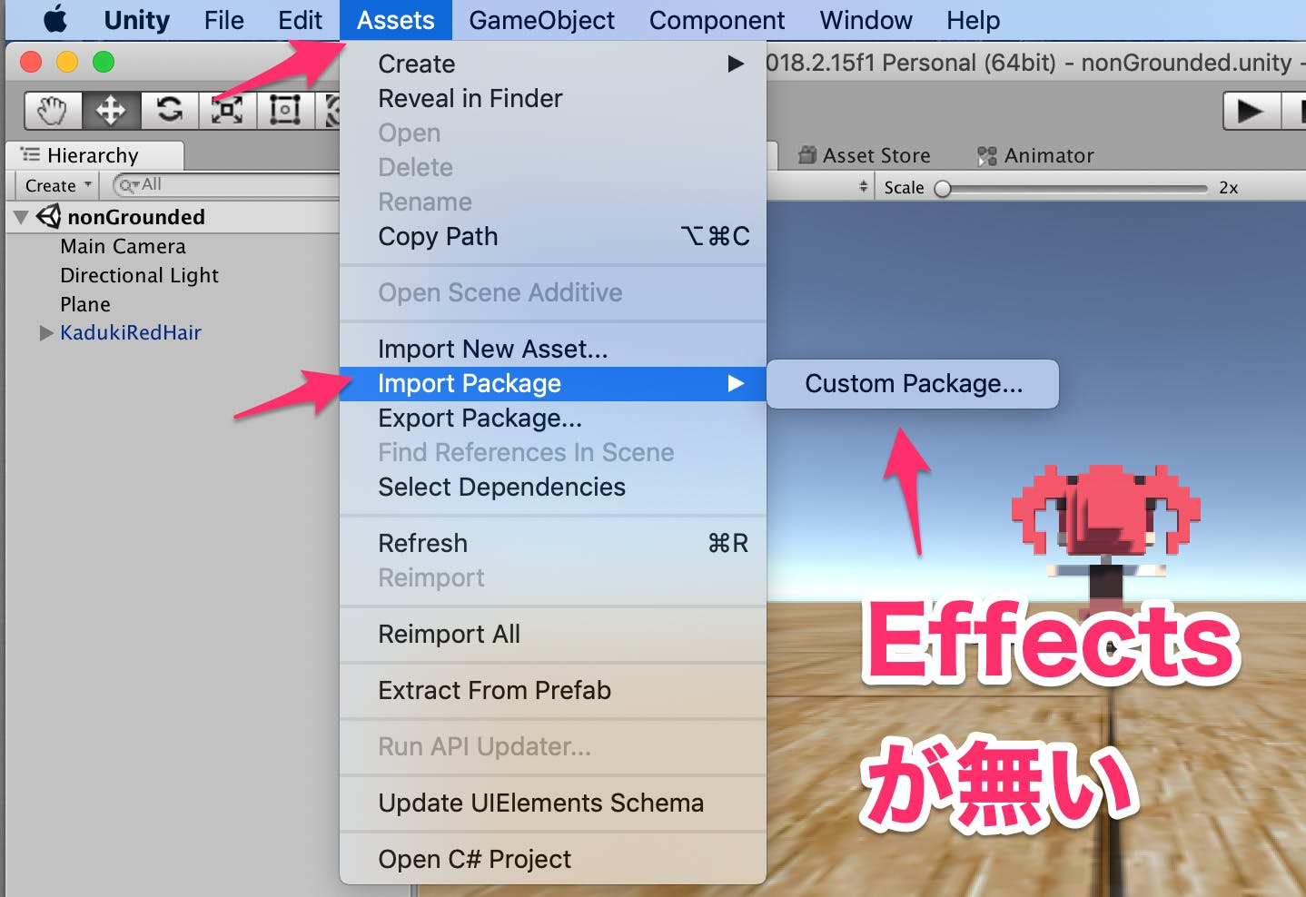 Unity】Assetsの「Import Package」に「Effects」(StandardAssets)がない