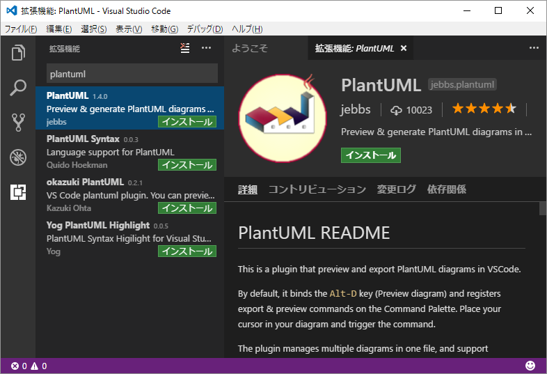 PlantUML.png