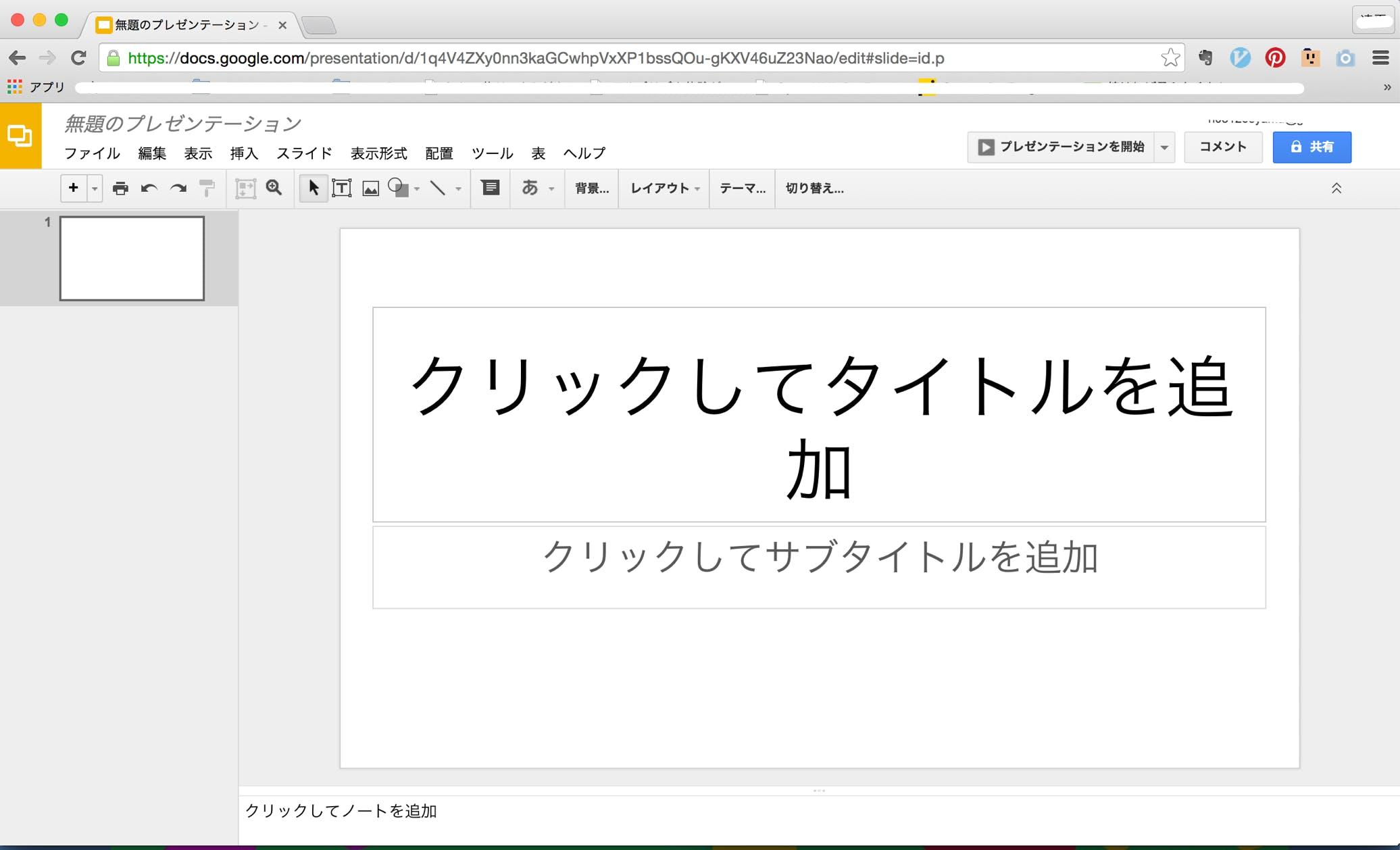無題のプレゼンテーション - Google スライド-2.png