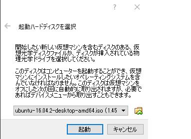 Ubuntuインストール記事04.png
