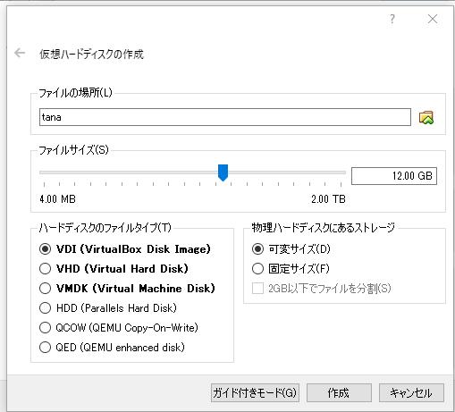 Ubuntuインストール記事03.png