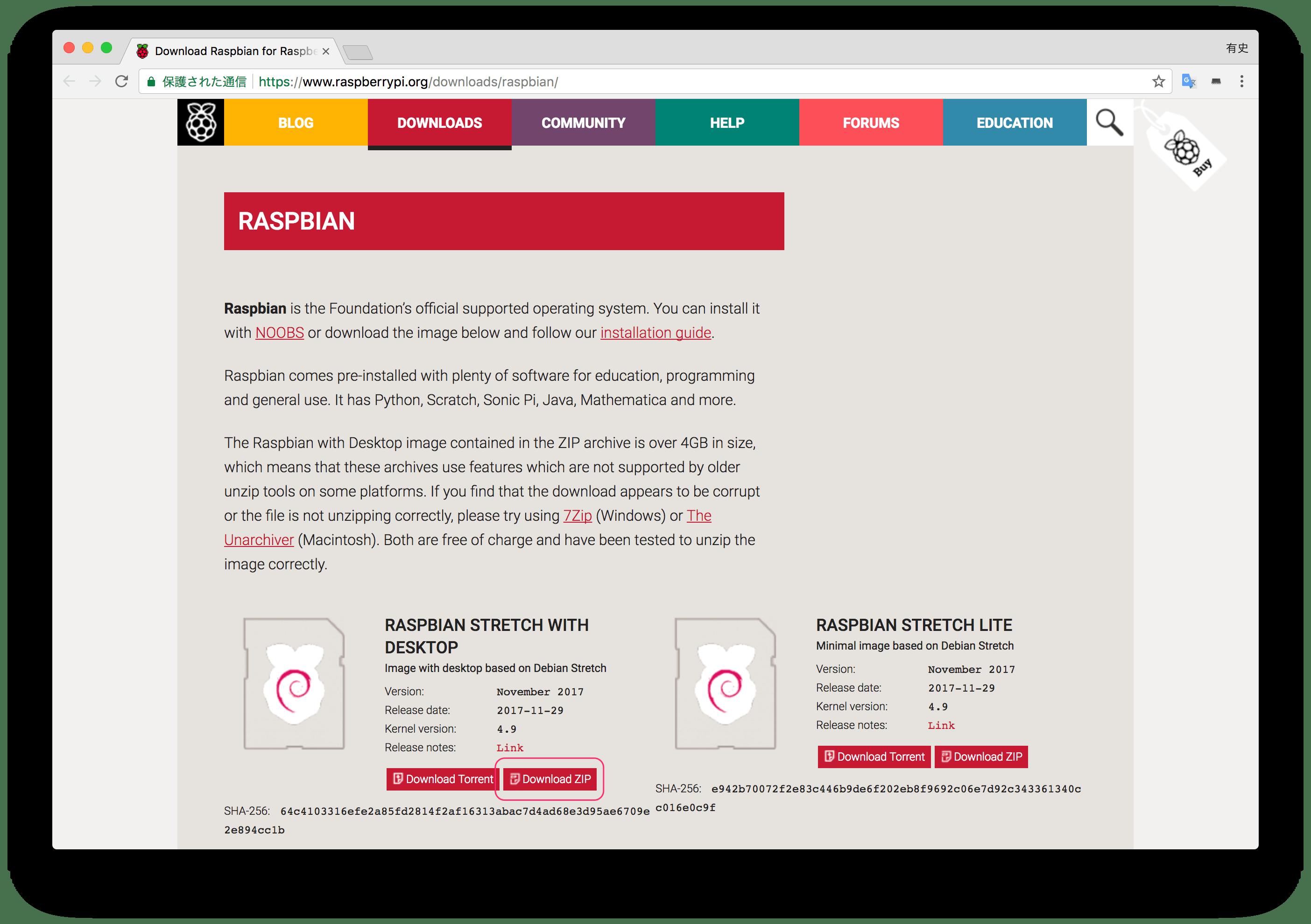 Raspbian 2018